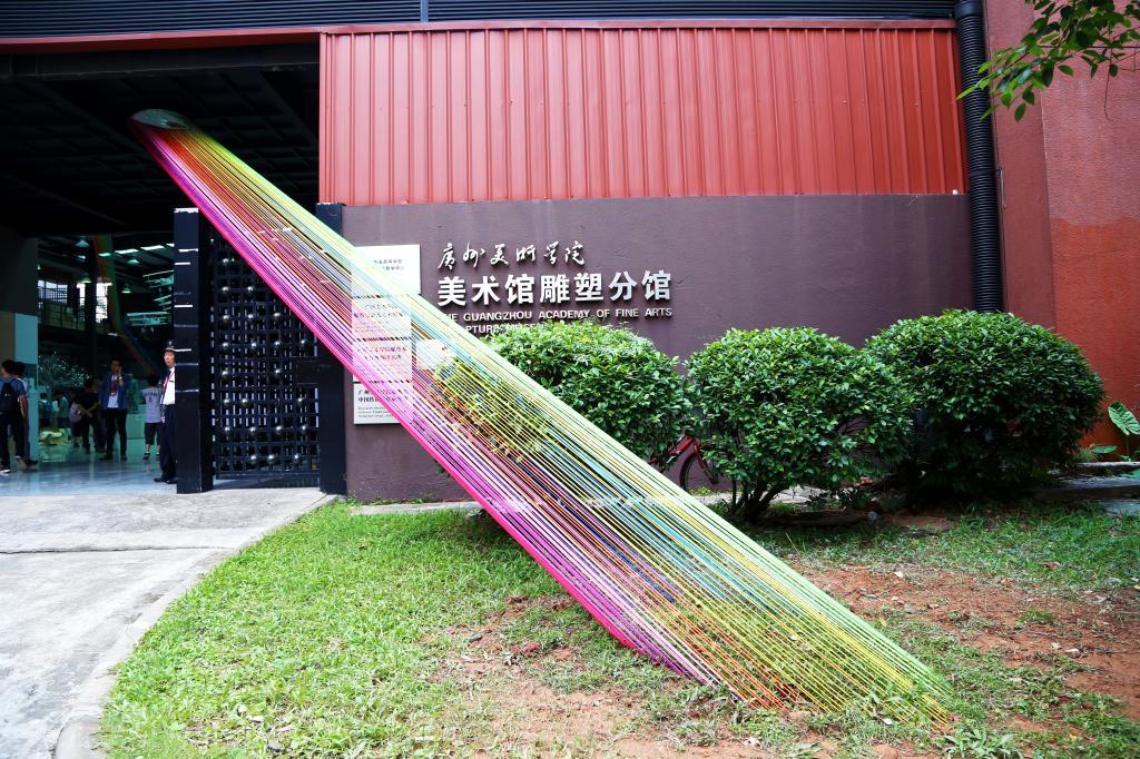 广州美术学院雕塑系2016届本科毕业作品展